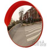 交通廣角凸面反光鏡路口道路廣角鏡凸球面鏡轉角彎鏡凹凸鏡防盜鏡 雙十二全館免運