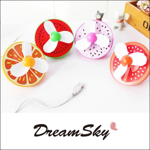 夏季 創意 USB 水果 小風扇 桌上型 電風扇 居家 辦公 3C 小物 方便 攜帶 DreamSky