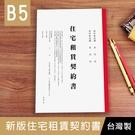 珠友 PP-48025 B5/18K新版房屋租賃契約書/租屋契約書/2入