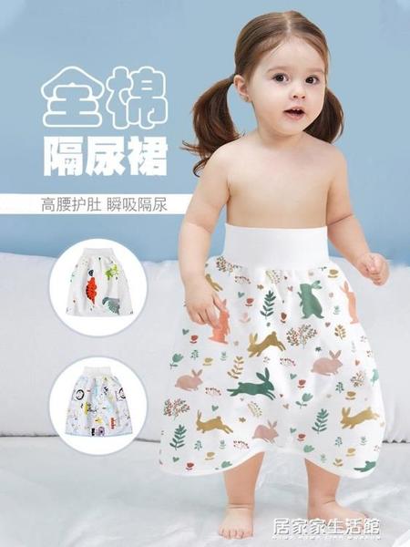 女寶寶隔尿裙嬰兒尿布褲防尿床神器兒童訓練褲可洗戒尿不濕女童男 居家家生活館