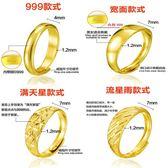 【全館】現折200不掉色越南沙金戒指首飾正品999鍍金男士中秋佳節