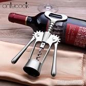 onlycook 紅酒開瓶器多功能葡萄酒開酒器家用鋼啟瓶器起瓶器 起子