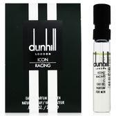 dunhill ICON RACING極速男性淡香精 針管2ml [QEM-girl]