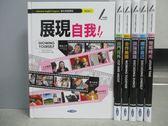 【書寶二手書T6/語言學習_RIQ】強化英語課程-展現自我_出門在外_閒暇時光等_共6本合售