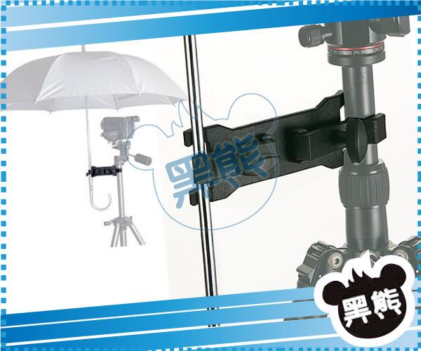 黑熊館 多功能兩邊夾 雨傘夾具 燈架 傘架 閃光燈支架 可夾雨傘 反光傘 柔光傘 戶外攝影適用
