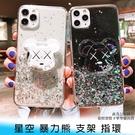 【妃航】星空/流沙 暴力熊 小米 POCO F3/X3 Pro 全包 站立/支架 指環扣 軟殼/保護套/手機殼