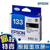 EPSON 133 黑色墨水匣 C13T133150 黑色 原廠墨水匣 原裝墨水匣 墨水匣 印表機墨水匣