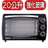 HERAN禾聯【HEO-2001BGH】20公升 三旋鈕電烤箱