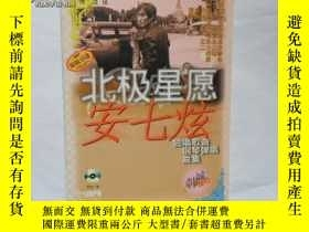 二手書博民逛書店罕見北極星願安七炫附CD一張Y108662 上海音樂出版社 出版