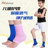 護腳踝套 運動護踝兒童腳腕護裸男童女童小孩護腳踝套扭傷護腕腳踝專業專用