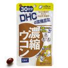 DHC濃縮薑黃(30日份)【康是美】...