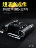 望遠鏡 手機雙筒望遠鏡高倍高清夜視兒童戶外高清一萬米演唱會迷你望眼鏡
