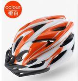 新款男一體成型山地車裝備騎行頭盔SQ1201『伊人雅舍』