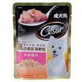 【寵物王國】西莎蒸鮮包-低脂雞肉70g【成犬用】