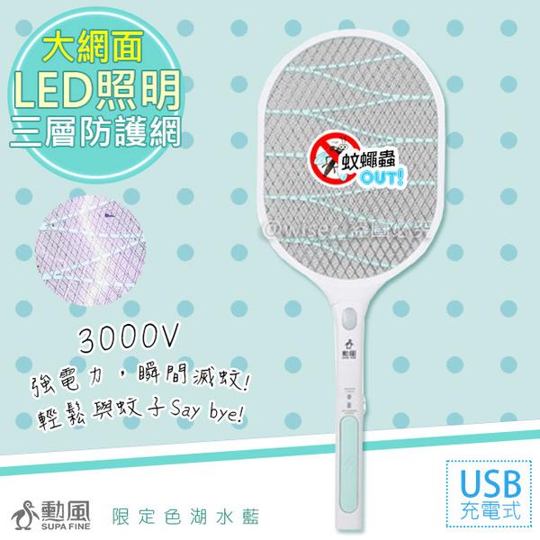 【勳風】分離充電式防觸電捕蚊拍電蚊拍(HF-D8088U)鋰電/快充/長效