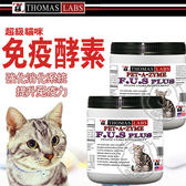 【培菓平價寵物網】美國THOMAS》湯瑪士超級貓咪免疫酵素8oz