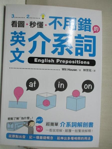 【書寶二手書T1/語言學習_FS2】看圖、秒懂、不用錯的英文介系詞:超簡單介系詞解剖書…_WIT HOUSE