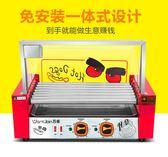 烤腸機熱狗機烤香腸機全自動臺灣小型迷你火腿腸機器商用家用 數碼人生igo