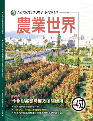 農業世界雜誌五月份453期