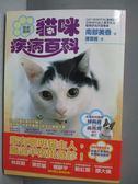 【書寶二手書T1/寵物_ICU】最新圖解貓咪疾病百科_南部美香