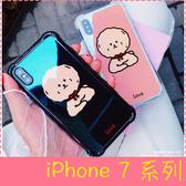 【萌萌噠】iPhone 7 / 7 Plus 原創簡約情侶款 鐳射藍光狗狗保護殼 全包四角加厚氣囊空壓殼 手機殼