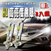 車的LED系列 H1 魚眼 5SMD 白光 7.5W (雙入組)