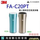 贈1盒濾網 3M 淨呼吸 FA-C20PT 個人隨身型空氣清淨機 公司貨 FAC20PT清淨機 車用清淨機