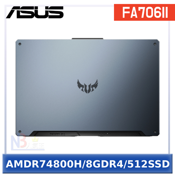 【11月限時活動】 ASUS FA706II-0021A4800H 17.3吋 TUF 筆電 (AMDR74800H/8GDR4/512SSD/W10)