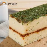 【台中郭記】日式海苔肉鬆蛋糕(320g/條)-含運價