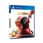 PS4 星際大戰 中隊爭雄 中文版 【預購10/2】
