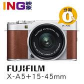 【預購中】FUJIFILM 富士 X-A5+15-45mm ((星光棕)) 恆昶公司貨 微型單眼 KIT組 4K錄影