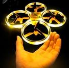 空拍機 智能手勢感應無人機手表飛機玩具遙控兒童ufo小學生飛行器男【快速出貨八折鉅惠】
