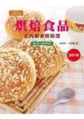 烘焙食品乙丙級必勝精選 2016年