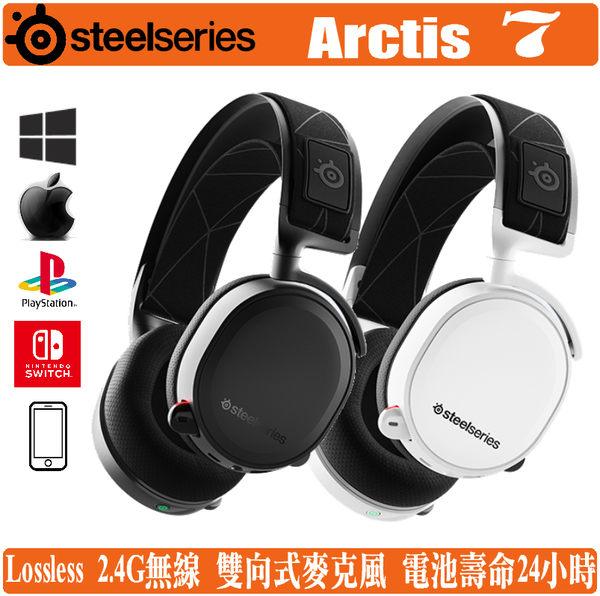[地瓜球@] 賽睿 SteelSeries Arctis 7 無線 耳機 麥克風 耳麥 7.1聲道 電競 遊戲