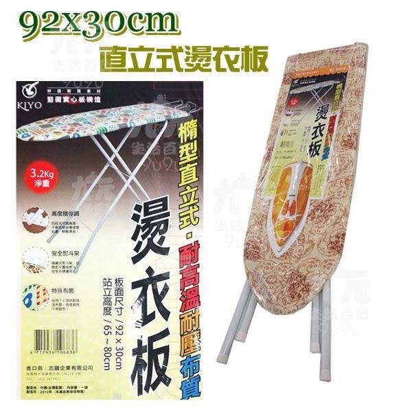 【九元生活百貨】92x30cm直立式燙衣板 燙馬