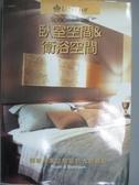【書寶二手書T8/設計_OPO】居家空間-臥室空間&衛浴空間_ARCHIWORLD
