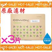 《原廠濾材》Coway AP-1009CH 空氣清淨機專用 活性碳濾網*3片 (不含框)