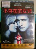 影音專賣店-F08-003-正版DVD【不存在的女兒】-德莫穆隆尼*艾蜜莉華特森