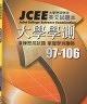 二手書R2YB2017年3月新版《JCEE大學歷屆學測 英文試題本+英文詳解本