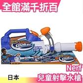 日版 孩之寶 NERF Super Soaker 兒童射擊水槍 戲水玩具水槍 E0022 大容量1.6L【小福部屋】