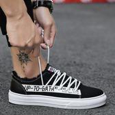 夏季新款帆布鞋男鞋子韓版潮流板鞋男士休閒鞋學生百搭小白鞋
