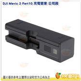大疆 DJI Mavic 2 Part10 充電管家 公司貨 Pro Zoom 電池 擴充 充電器 充電管家 可折疊 同時充4顆電池
