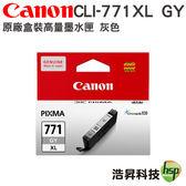 CANON CLI-771XL GY 灰 原廠盒裝 適用 MG7770