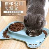 寵物碗 貓碗雙碗貓盆食盆不銹鋼貓咪飯碗喂食防漏飲水貓糧碗寵物碗貓飯盆『鹿角巷』