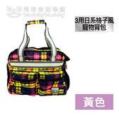 【毛麻吉寵物舖】日本IDOG&ICAT 3用日系格子風寵物背包-黃