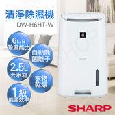 可申請貨物稅減免$500元!【夏普SHARP】6L自動除菌離子清淨除濕機 DW-H6HT-W(能源效率1級)