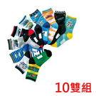 帥氣《交通工具13》可愛短襪((10雙組))