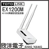 TOTOLINK AC1200無線訊號強波器/中繼/延伸 (EX1200M)