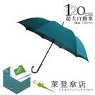 雨傘 萊登傘 素色 自動直傘 超大傘面 120公分 可遮數人 易甩乾 鐵氟龍 Leotern 神秘深綠
