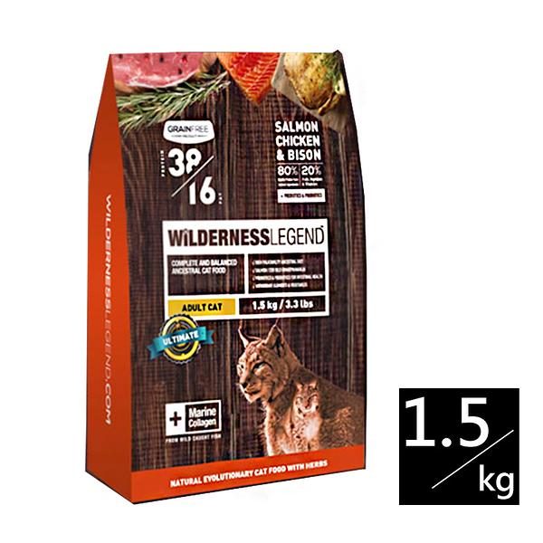 [寵樂子]《WILDERNESS 蔚特尼思》無穀天然貓糧-成貓 鮭魚+雞肉+野牛配方 1.5kg / 貓飼料